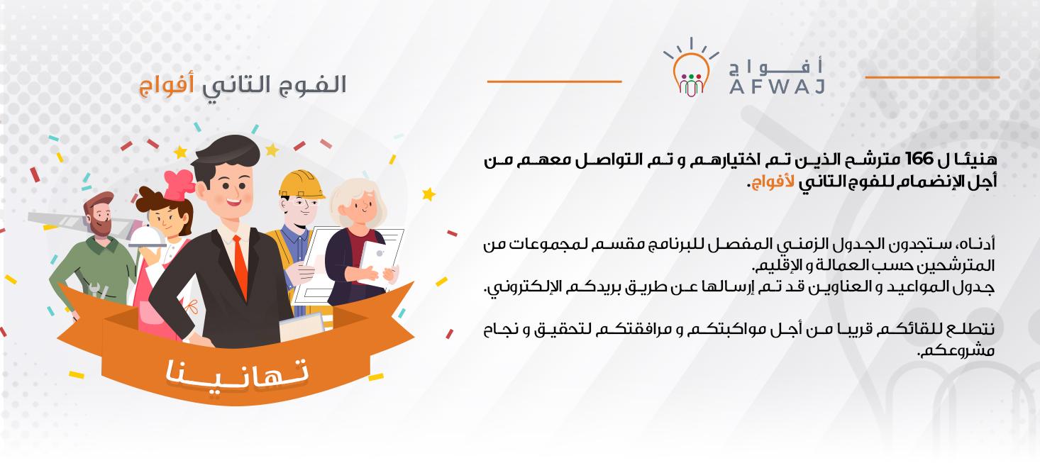 slider afwaj arab (1)